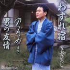 五木ひろし わすれ宿/のぞみ(希望) [CD+DVD] 12cmCD Single