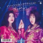 ベッド・イン CO・CO・RO グラデーション [CD+DVD] 12cmCD Single