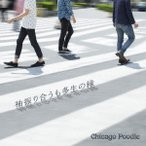 Chicago Poodle 袖振り合うも多生の縁 CD