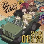 TVアニメ「最遊記RELOAD BLAST」ドラマCD 第1巻 CD