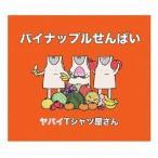 ヤバイTシャツ屋さん パイナップルせんぱい 12cmCD Single