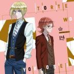レオンハルト&ハイネ from P4 with T 王室教師ハイネキャラクターソング「トルテをよこせっ!」 12cmCD Single