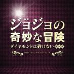 遠藤浩二 映画「ジョジョの奇妙な冒険 ダイヤモンドは砕けない 第一章」オリジナル・サウンドトラック CD