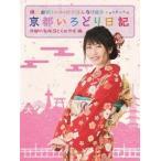 横山由依 横山由依(AKB48)がはんなり巡る 京都いろどり日記 第1巻 「京都の名所 見とくれやす」編 DVD 特典あり