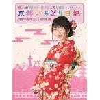 横山由依 横山由依(AKB48)がはんなり巡る 京都いろどり日記 第1巻 「京都の名所 見とくれやす」編 Blu-ray Disc 特典あり