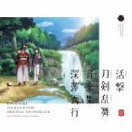 深澤秀行 活撃 刀剣乱舞 音楽集 CD