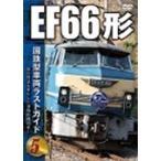 国鉄型車両 ラストガイドDVD5 EF66形 DVD