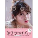 吉田朱里 NMB48 吉田朱里ビューティーフォトブック ID