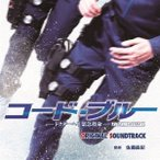 佐藤直紀 コード・ブルー ドクターヘリ緊急救命 3rd season オリジナルサウンドトラック CD