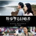 HAYASHI YUSUKE 映画『散歩する侵略者』オリジナル・サウンドトラック CD
