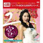 ユン・ウネ 宮〜Love in Palace ディレクターズ・カット版 DVD-BOX1 DVD