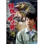 星野源 私が初めて創ったドラマ 怪獣を呼ぶ男 DVD