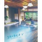 3月のライオン[後編] 豪華版 [Blu-ray Disc+DVD...