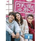 ウチに住むオトコ DVD BOX-1 DVD ※特典あり