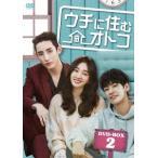 ウチに住むオトコ DVD BOX-2 DVD ※特典あり