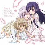 大野柚布子 TVアニメ『天使の3P!』 Three Angels Complete Album♪ CD