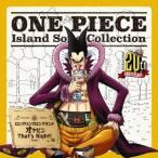 島田敏 ONE PIECE Island Song Collection ロングリングロングランド「オヤビンThat's Right!」 12cmCD Single