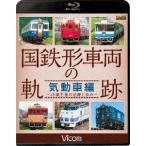国鉄形車両の軌跡 気動車編 〜JR誕生後の活躍と歩み〜 Blu-ray Disc