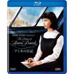 アンネの日記 Blu-ray Disc画像