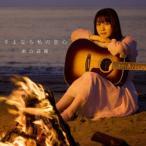 新山詩織 さよなら私の恋心 [CD+DVD]<初回限定盤> 12cmCD Single