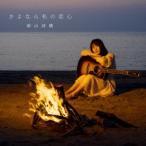 新山詩織 さよなら私の恋心 [CD+DVD]<LIVE盤> 12cmCD Single