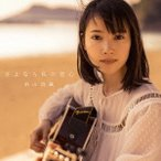 新山詩織 さよなら私の恋心<通常盤> 12cmCD Single