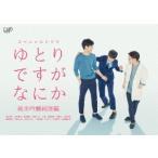 岡田将生 ゆとりですがなにか 純米吟醸純情編 Blu-ray Disc