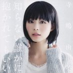 寺嶋由芙 知らない誰かに抱かれてもいい (A) [CD+DVD]<初回限定盤> 12cmCD Single