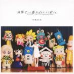 寺嶋由芙 知らない誰かに抱かれてもいい (B) [CD+DVD]<初回限定盤> 12cmCD Single