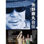 芳野藤丸 芳野藤丸自伝 Lonely Man In The Bad City Book