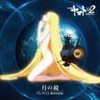神田沙也加 (SAYAKA) 月の鏡 12cmCD Single