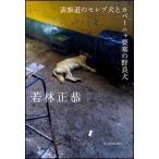 若林正恭 表参道のセレブ犬とカバーニャ要塞の野良犬
