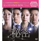 チソン 秘密 コンパクトDVD-BOX DVD