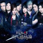 和楽器バンド 雨のち感情論 (LIVE盤) [CD+DVD+スマプラ付] 12cmCD Single