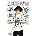 NAOTO (J Soul Brothers) 人生ほの字組 Book