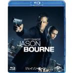 ジェイソン ボーン  Blu-ray