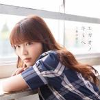 三森すずこ エガオノキミヘ [CD+DVD]<初回限定盤> 12cmCD Single 特典あり