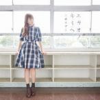 三森すずこ エガオノキミヘ<通常盤> 12cmCD Single