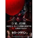 キラークラウン 血の惨劇 DVD