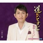 ʡ�Ĥ����ؤ� ƻ�ҤȤ���/���Ȥ��� 12cmCD Single