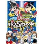 日下秀憲 ポケモンSP20thアニバーサリーデータブック ポケSPedia Book