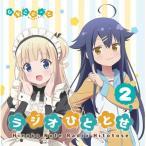 ラジオCD「ひなこのーと ラジオひととせ」Vol.2 [CD+CD-ROM] CD