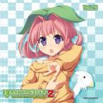ラジオCD「ほめられてのびるらじおZ」Vol.25 [CD+CD-ROM] CD