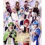 舞台「夢王国と眠れる100人の王子様 〜Prince Theater〜」 Blu-ray Disc