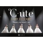 ℃-ute ℃-ute ラストコンサート in さいたまスーパーアリーナ〜Thank you team℃-ute〜 DVD