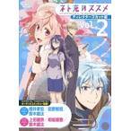 黒曜燐 ネト充のススメ ディレクターズカット版 Vol.2 DVD