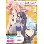 黒曜燐 ネト充のススメ ディレクターズカット版 Vol.3 DVD