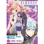 黒曜燐 ネト充のススメ ディレクターズカット版 Vol.4 DVD