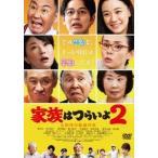 山田洋次 家族はつらいよ2 DVD