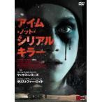 アイム・ノット・シリアルキラー DVD